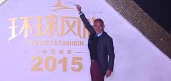 直击2015环球风尚·年度盛典红毯 明星大咖热心公益