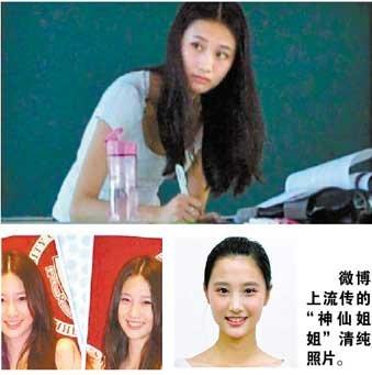 """广外""""神仙姐姐""""秒杀网友 几乎没有学生逃课(组图)"""