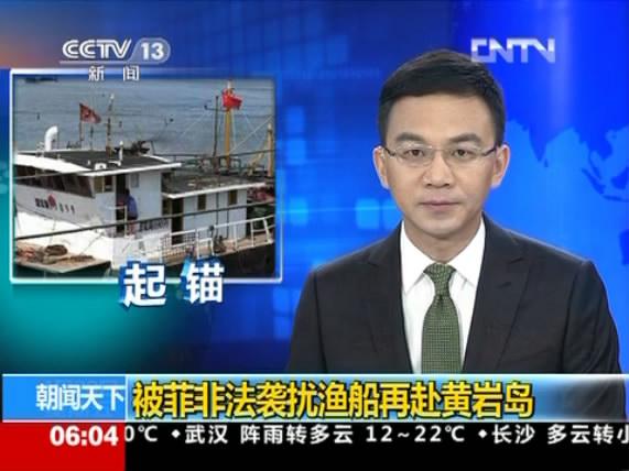 """据中央电视台相关新闻报道,几天前在南海遭受到菲律宾非法袭扰的中国渔船船长在接受记者采访时表示,他和他的渔船将再次出海赴黄岩岛捕鱼。当被记者问到他们再赴黄岩岛是否会感到害怕时,渔船船长底气十足回答道:""""我们有那个海监船在那里守住""""。"""