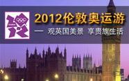 2012伦敦奥运游 逛伦敦赏美景