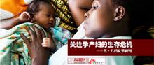 关注孕产妇的生存危机——三八妇女节特刊