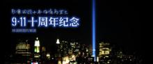 9·11十周年纪念