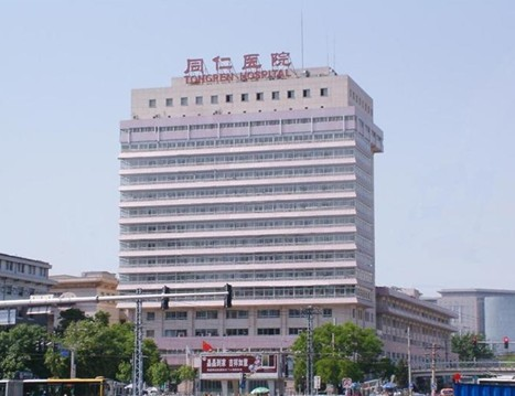 北京同仁医院。