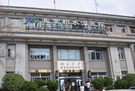 北京积水潭医院。