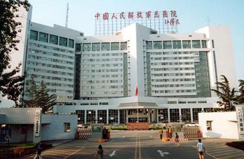 中国人民解放军总医院,简称301。