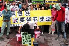 劳工团体抗议油电涨价