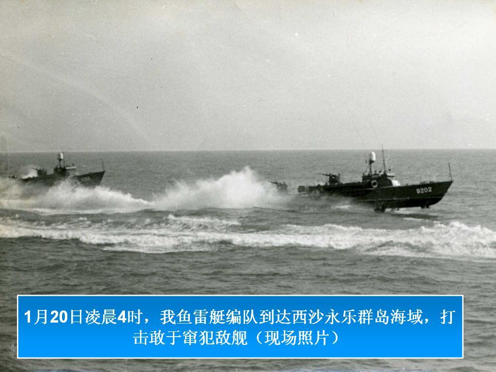 中越西沙海战_1974年中越西沙大海战揭秘_军事_环球网