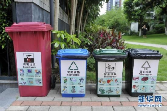 这是广州市萝岗区万科新里程小区里的分类垃圾箱