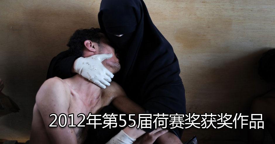 2012第55届荷赛奖获奖作品