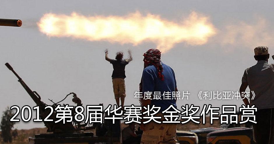 2012第8届华赛奖金奖作品