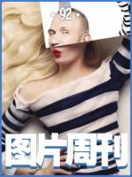 环球图片周刊_NO.92