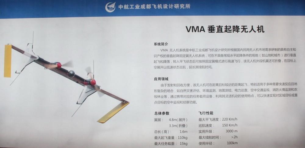 成飞的VMA垂直起降无人机