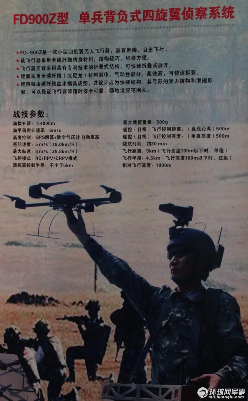 FD900Z型单兵背负式四旋翼无人侦察系统