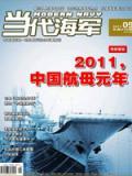 《当代海军》2011年3月刊