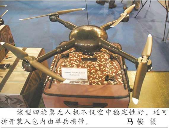 FD900Z型单兵背负式四旋翼侦察系统