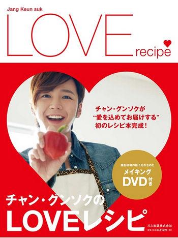 张根硕/张根硕将在日本出版烹饪书籍《张根硕的LOVE RECIPE》...