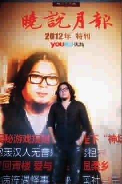 高晓松无心脱口秀 透露与赵本山搭档做评委