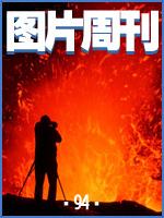 环球图片周刊_NO.94