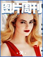 环球图片周刊_NO.96