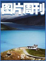 环球图片周刊_NO.97