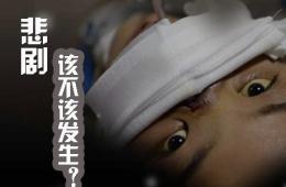 少年被充气泵塞肛门,悲剧该不该发生?