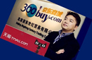 Once Touted as IPO Hero, China's 360buy Hits the Doldrums