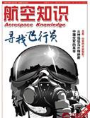 《航空知识》2012年07期
