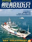 《舰船知识》2012年第5期