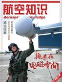 《航空知识》2011年10期
