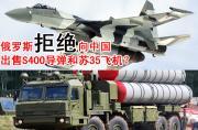 俄拒售S400和苏35给中国