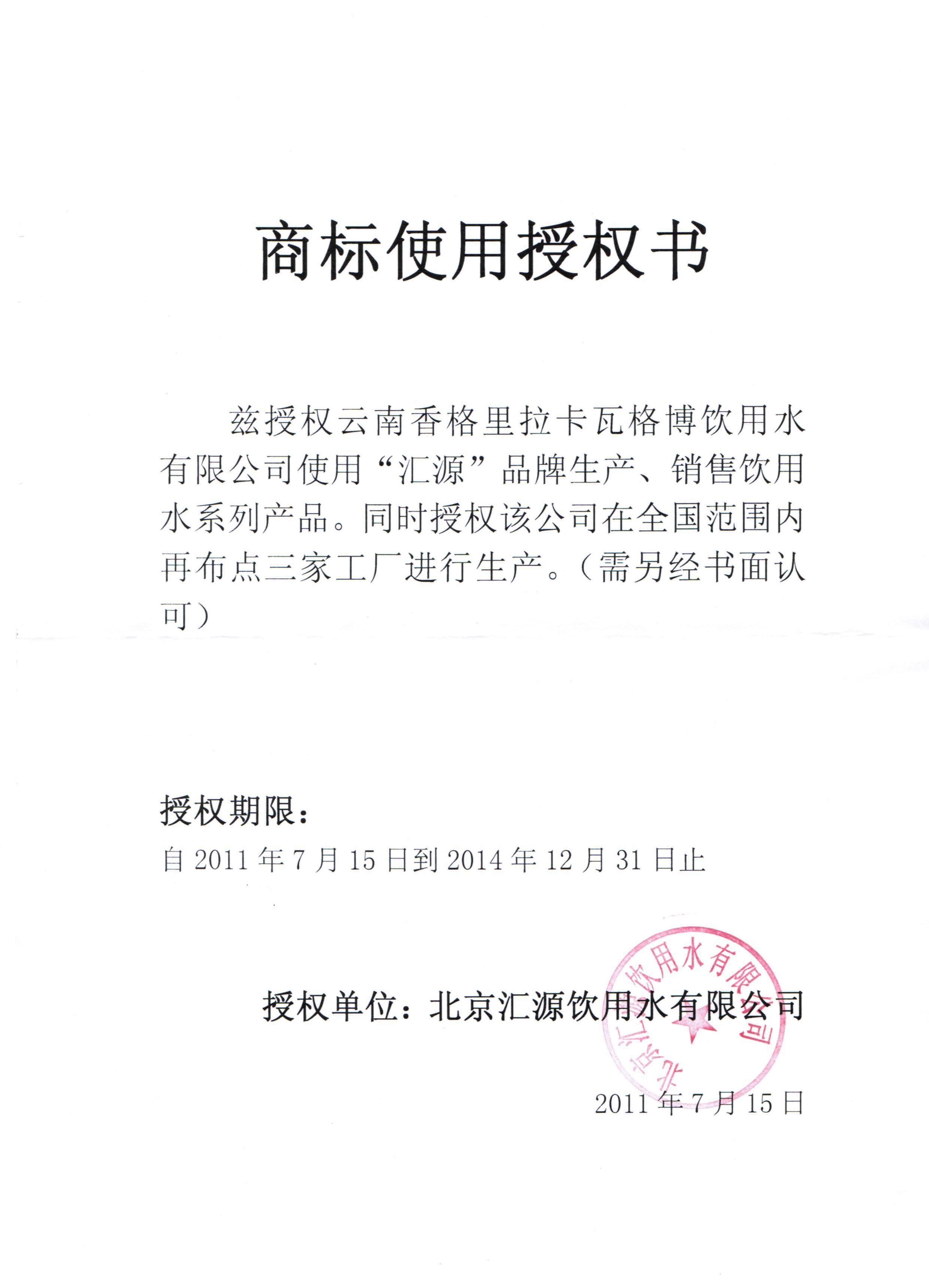 商标被曝遭私人转让汇源反诉卡瓦格博违约