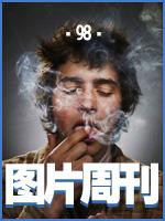 环球图片周刊_NO.98