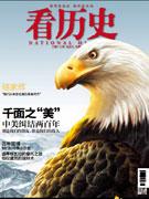 19世纪美国人眼中的华人:无知狡诈肮脏迷信