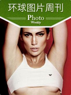 环球图片周刊 2012年第33周