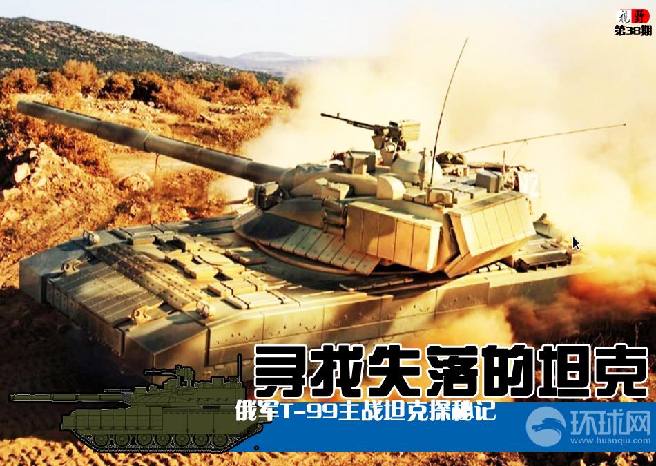 你信吗?俄军计划2015年装备T-99主战坦克