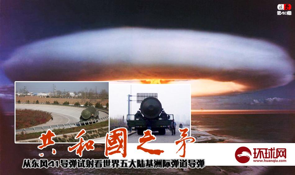 诸神之怒!世界五大陆基洲际弹道导弹谁最强