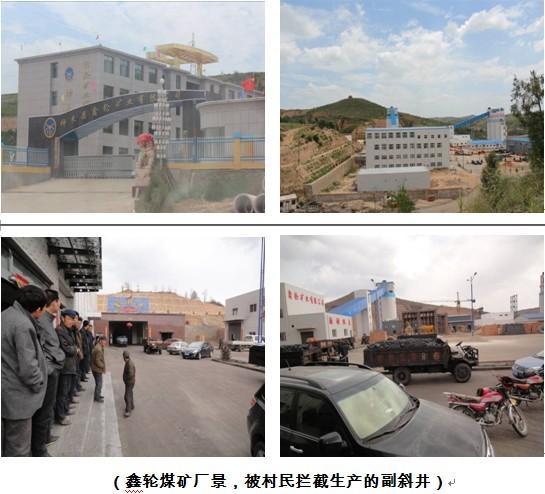 陕西神木鑫轮煤矿非法开采致地表塌陷 村民喝雨水