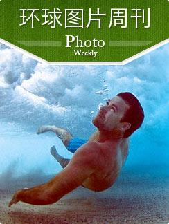 环球图片周刊 2012年第34周