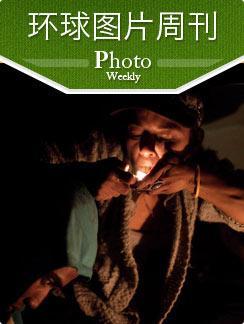 环球图片周刊 2012年第35周