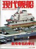 《现代舰船》2012-10A