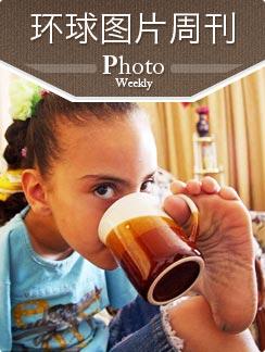 环球图片周刊 2012年第36周