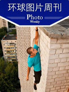 环球图片周刊 2012年第37周