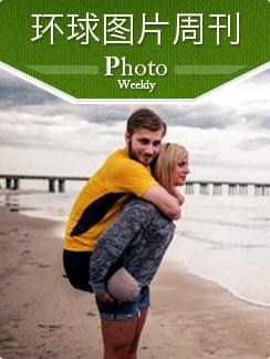 环球图片周刊 2012年第38周