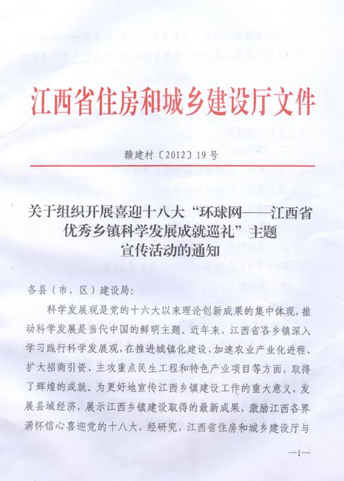 红头文件模板_政府红头文件模板