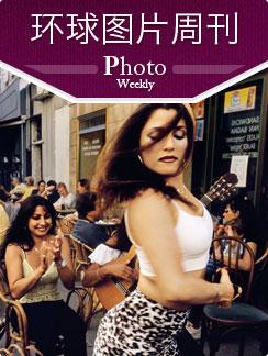 环球图片周刊 2012年第41周