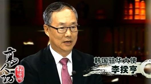 韩国驻华大使专访