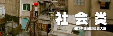 林添福《用心曝光》