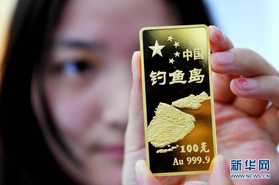 """""""中国钓鱼岛""""储蓄型金条广州首发"""