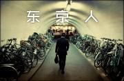 街头摄影:东京人