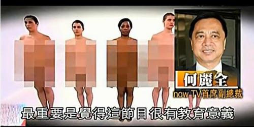 香港电视台引进性教育节目 上演全裸真人秀_娱